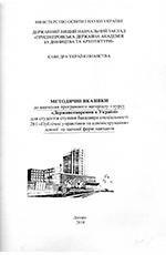 Методичні вказівки до вивчення  програмного матеріалу «Державотворення в Україні», 2018