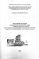 Методичні вказівки до виконання контрольних робіт з курсу «Державотворення в Україні», 2018