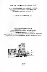Методичні вказівки до виконання самостійної роботи з курсу «Державотворення в Україні», 2018