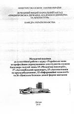 Методичні вказівки до самостійної роботи з курсу «Українська мова за професійним спрямуванням», 2018