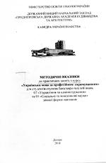 Методичні вказівки до практичних занять з курсу «Українська мова за професійним спрямуванням», 2018