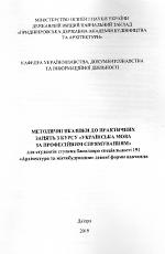 Методичні  вказівки до практичних занять з курсу «Українська мова за професійним  спрямуванням», 2019
