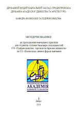 Методичні вказівки до проходження навчальної практики (бакалавр), 2019