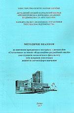 Методичні вказівки до вивчення програмного матеріалу з дисципліни «Статистика», 2017