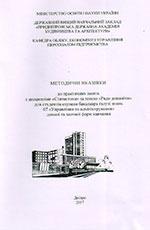Методичні вказівки до практичних занять з дисципліни «Статистика», 2017