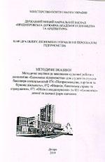 Методичні вказівки до виконання курсової роботи з дисципліни «Економіка підприємства», 2019