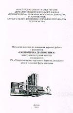 Методичні вказівки до виконання курсової роботи з дисципліни «Економічна діагностика», 2018