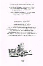 Методичні вказівки до виконання курсової роботи з дисципліни «Статистика», 2018