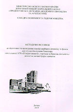 Методичні вказівки до підготовки та проведення кваліфікаційного екзамену за фахом для студентів ступеня бакалавра, 2019
