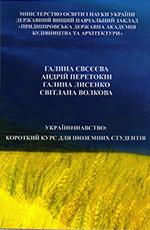Українознавство: короткий курс для іноземних студентів, 2019