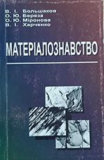 Матеріалознавство: Підручник для студентів вищих технічних закладів освіти 1998
