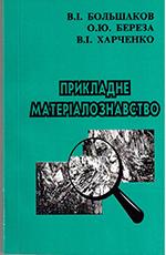 Прикладне матеріалознавство: Підручник для студентів вищих технічних навчальних закладів, 2000