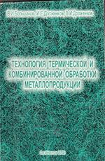 Технология термической и комбинированной обработки металлопродукции, 2002