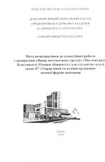 Методичні вказівки з дисципліни «Вища математика» (розділ «Числові ряди»), 2018