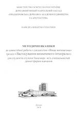 Методичні вказівки до самостійної роботи з дисципліни «Вища математика», 2019