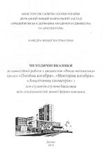 Методичні вказівки до самостійної роботи з дисципліни «Вища математика» (розділ  «Лінійна алгебра». «Векторна алгебра». «Аналітична геометрія»), 2019