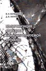 Полигонизация аустенита при контролируемой прокатке: Монография, 2011