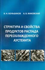 Структура и свойства продуктов распада переохлажденного аустенита: монография, 2012