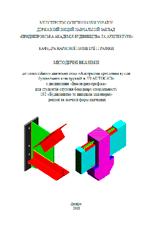 Методичні вказівки до самостійного вивчення теми «Алгоритми креслення вузлів будівельних конструкцій в 3D AUTOCAD», 2017