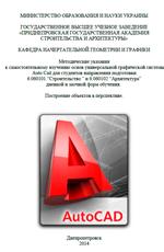 Методические указания к самостоятельному изучению основ универсальной графической системы AutoCAD, 2014