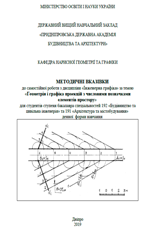 Методичні вказівки до самостійної роботи з дисципліни «Інженерна графіка» за темою «Геометрія і графіка проекцій з числовими позначками елементів простору», 2019