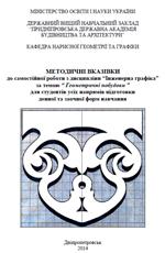Методичні вказівки до самостійної роботи з дисципліни «Інженерна графіка» за темою «Геометричні побудови», 2014