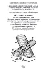 Методичні вказівки до самостійного вивчення теми «Взаємний перетин поверхонь та їх розгортки», 2019
