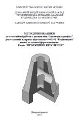 Методичні вказівки до самостійної роботи з дисципліни «Інженерна графіка», 2015