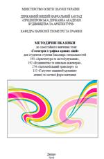 Методичні вказівки до самостійного вивчення теми «Геометрія і графіка кривих ліній» , 2019