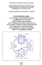 Методичні вказівки до самостійного виконання креслеників у графічній системі AutoCAD (розділ «Комп'ютерна графіка», тема «Створення кресленика плоскої деталі»), 2019