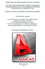 Методические указания к самостоятельному изучению основ универсальной графической системы AutoCAD, 2015