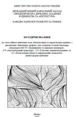Методичні вказівки до самостійного вивчення теми «Інтерполяція та апроксимація кривих» з дисципліни «Інженерна графіка», 2016