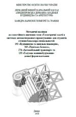 Методичні вказівки до самостійного вивчення теми «Геометричні задачі в системах автоматизованого проектування», 2018