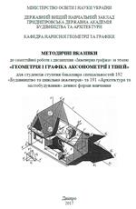 Методичні вказівки до самостійної роботи з дисципліни «Інженерна графіка» за темою «Геометрія і графіка аксонометрії і тіней», 2017
