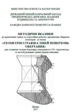 Методичні вказівки до практичних занять та самостійної роботи з дисципліни «Нарисна геометрія» за темою «Геометрія і графіка тіней поверхонь обертання», 2017