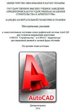 Методические указания к самостоятельному изучению основ графической системы AutoCAD, 2014