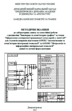 Методичні вказівки до лабораторних занять та самостійної роботи з дисципліни «Інженерна та комп'ютерна графіка» за темою «Оформлення електричної принципової схеми виробу у AutoCAD», 2015