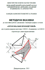 Методичні вказівки до самостійної роботи з дисципліни «Інженерна графіка» за темою «Ортогональні проекції тіней», 2015