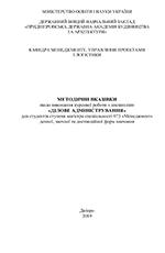 Ділове адміністрування (к/р), 2019