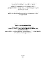 Управління конкурентоспроможністю підприємства (практ), 2019