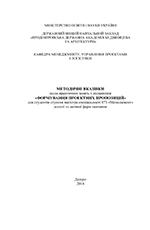 Формування проектних пропозицій (практ), 2018
