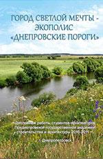Город світлої мрії – Екополіс «Дніпровські пороги», 2010