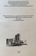 Складання міжнародного екзамену з французької мови (DELF A1), 2019