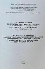 Підготовки до державного екзамену з російської мови як іноземної, 2019