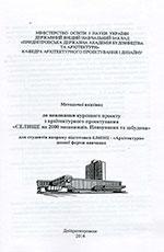 «Селище на 2000 мешканців. Планування та забудова», 2014