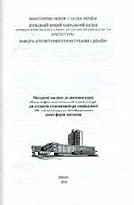«Енергоефективні технології в архітектурі», 2018