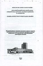 Методичні вказівки до виконання дипломного проекту, 2019