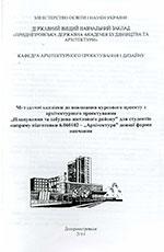 «Планування та забудова житлового району», 2014