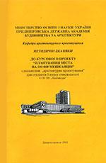 «Планування міста на 100 000 мешканців», 2003