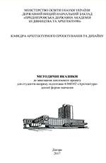 Методичні вказівки до виконання дипломного проекту, 2017